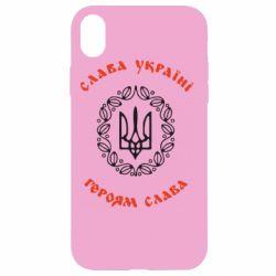 Чехол для iPhone XR Слава Україні, Героям Слава! - FatLine