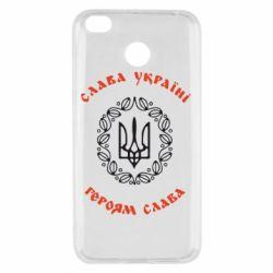 Чехол для Xiaomi Redmi 4x Слава Україні, Героям Слава! - FatLine