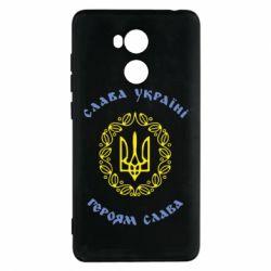 Чехол для Xiaomi Redmi 4 Pro/Prime Слава Україні, Героям Слава! - FatLine