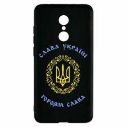 Чехол для Xiaomi Redmi 5 Слава Україні, Героям Слава! - FatLine