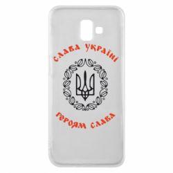 Чехол для Samsung J6 Plus 2018 Слава Україні, Героям Слава! - FatLine
