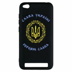 Чехол для Xiaomi Redmi 5a Слава Україні, Героям Слава! - FatLine
