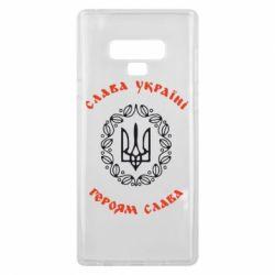 Чехол для Samsung Note 9 Слава Україні, Героям Слава! - FatLine