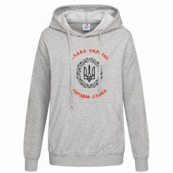 Женская толстовка Слава Україні, Героям Слава! - FatLine