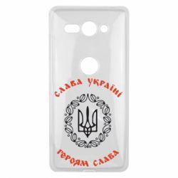 Чехол для Sony Xperia XZ2 Compact Слава Україні, Героям Слава! - FatLine