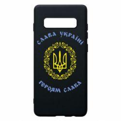 Чохол для Samsung S10+ Слава Україні, Героям Слава!