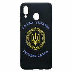 Чохол для Samsung A30 Слава Україні, Героям Слава!
