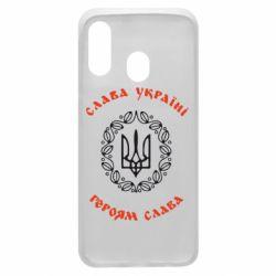 Чохол для Samsung A40 Слава Україні, Героям Слава!
