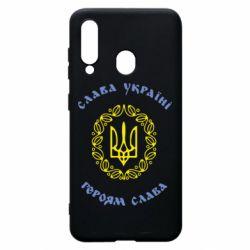 Чохол для Samsung A60 Слава Україні, Героям Слава!