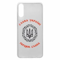 Чохол для Samsung A70 Слава Україні, Героям Слава!