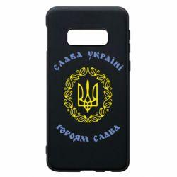 Чохол для Samsung S10e Слава Україні, Героям Слава!