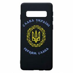 Чохол для Samsung S10 Слава Україні, Героям Слава!