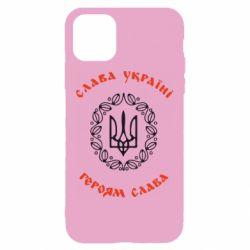 Чохол для iPhone 11 Слава Україні, Героям Слава!