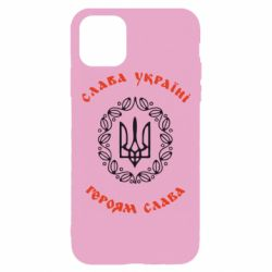 Чохол для iPhone 11 Pro Слава Україні, Героям Слава!