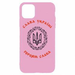 Чохол для iPhone 11 Pro Max Слава Україні, Героям Слава!