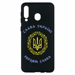 Чохол для Samsung M30 Слава Україні, Героям Слава!