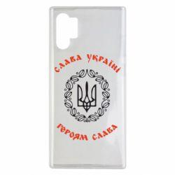 Чохол для Samsung Note 10 Plus Слава Україні, Героям Слава!