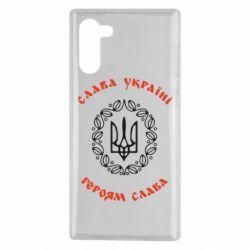 Чохол для Samsung Note 10 Слава Україні, Героям Слава!