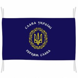 Прапор Слава Україні, Героям Слава!
