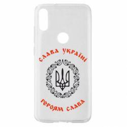Чохол для Xiaomi Mi Play Слава Україні, Героям Слава!