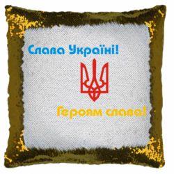 Подушка-хамелеон Слава Україні! Героям Слава!