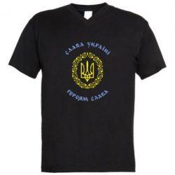 Мужская футболка  с V-образным вырезом Слава Україні, Героям Слава! - FatLine