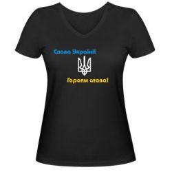 Женская футболка с V-образным вырезом Слава Україні! Героям Слава! - FatLine