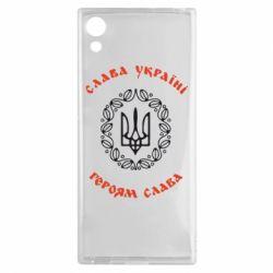 Чехол для Sony Xperia XA1 Слава Україні, Героям Слава! - FatLine
