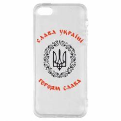 Чехол для iPhone5/5S/SE Слава Україні, Героям Слава! - FatLine