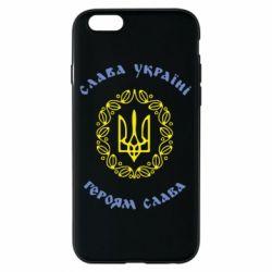 Чехол для iPhone 6/6S Слава Україні, Героям Слава! - FatLine