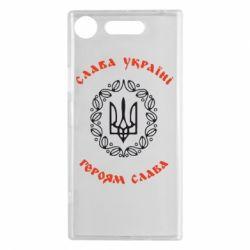 Чехол для Sony Xperia XZ1 Слава Україні, Героям Слава! - FatLine