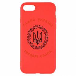 Чехол для iPhone 8 Слава Україні, Героям Слава! - FatLine