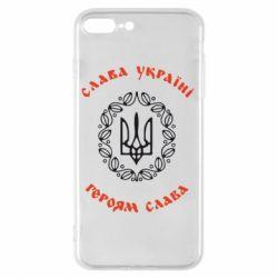 Чехол для iPhone 8 Plus Слава Україні, Героям Слава! - FatLine