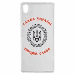 Чехол для Sony Xperia Z5 Слава Україні, Героям Слава! - FatLine