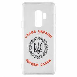 Чехол для Samsung S9+ Слава Україні, Героям Слава! - FatLine