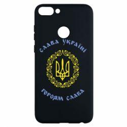 Чехол для Huawei P Smart Слава Україні, Героям Слава! - FatLine