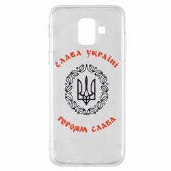 Чехол для Samsung A6 2018 Слава Україні, Героям Слава! - FatLine