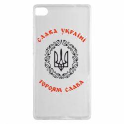 Чехол для Huawei P8 Слава Україні, Героям Слава! - FatLine