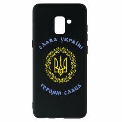 Чехол для Samsung A8+ 2018 Слава Україні, Героям Слава! - FatLine