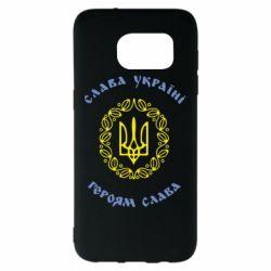 Чехол для Samsung S7 EDGE Слава Україні, Героям Слава! - FatLine