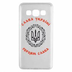 Чехол для Samsung A3 2015 Слава Україні, Героям Слава! - FatLine
