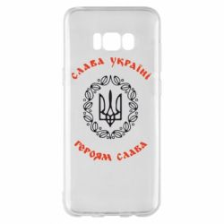Чехол для Samsung S8+ Слава Україні, Героям Слава! - FatLine