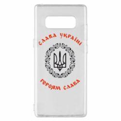 Чехол для Samsung Note 8 Слава Україні, Героям Слава! - FatLine