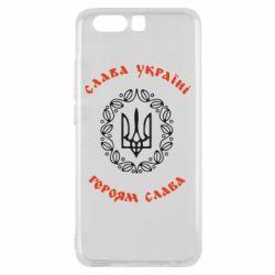 Чехол для Huawei P10 Слава Україні, Героям Слава! - FatLine