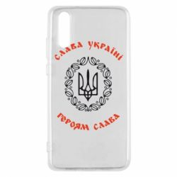 Чехол для Huawei P20 Слава Україні, Героям Слава! - FatLine