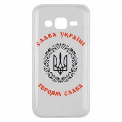 Чехол для Samsung J2 2015 Слава Україні, Героям Слава! - FatLine