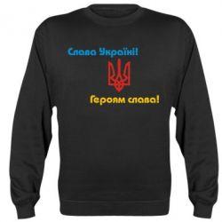 Реглан (свитшот) Слава Україні! Героям Слава! - FatLine