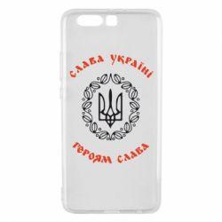 Чехол для Huawei P10 Plus Слава Україні, Героям Слава! - FatLine