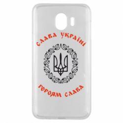 Чехол для Samsung J4 Слава Україні, Героям Слава! - FatLine