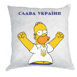 Подушка Слава Україні (Гомер)